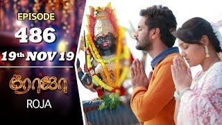 ROJA Serial | Episode 486 | 19th Nov 2019 | Priyanka | SibbuSuryan | SunTV Serial |Saregama TVShows