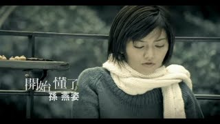 孫燕姿 Sun Yan-Zi - 開始懂了 Realize (華納 official 官方完整版MV)