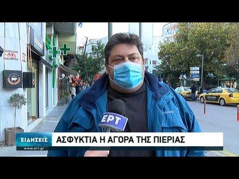 """""""Νεκρή"""" και η αγορά της Κατερίνης   24/11/2020   ΕΡΤ"""