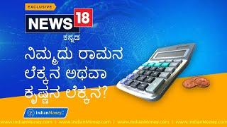 ನಿಮ್ಮದು ರಾಮನ ಲೆಕ್ಕನ ಅಥವಾ ಕೃಷ್ಣನ ಲೆಕ್ಕನ? | Money Doctor Show Kannada | EP 294