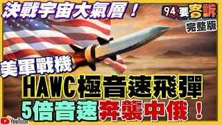 美軍測試五馬赫HAWC飛彈!