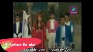اغاني طرب MP3 Melhem Barakat & Salwa Katrib - Ya Bhour El Hana / ملحم بركات وسلوى القطريب - يا بحور الهنى تحميل MP3