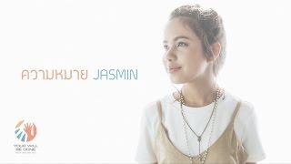 Jasmin  Patchalarwaree - ความหมาย | MEANING