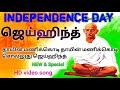 Thayin Manikodi Thayin Manikodi - jai hindind movie - independence day song Arjun video song