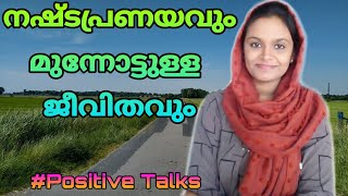 How To Overcome Love Failure | Motivational Talks Malayalam | My Life Tube