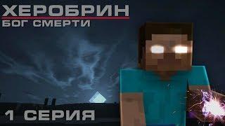 Minecraft сериал: Херобрин - Бог смерти - 1 серия