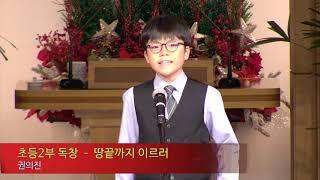 성탄 축하예배 발표