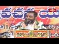 శ్రీ రాముడు ఎవరి కోసం అవతారం ఎత్తాడు..? | Brahmasri Samavedam Shanmukha Sarma | Bhakthi TV - Video