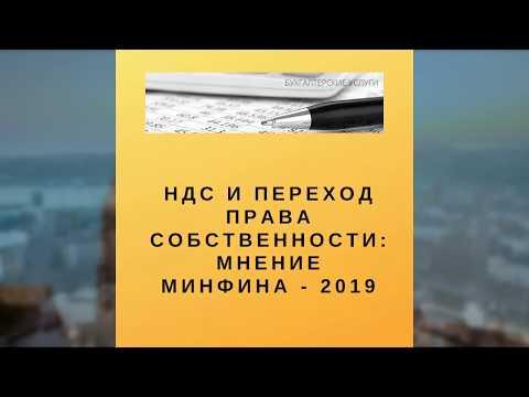 НДС и переход права собственности: мнение Минфина - 2019
