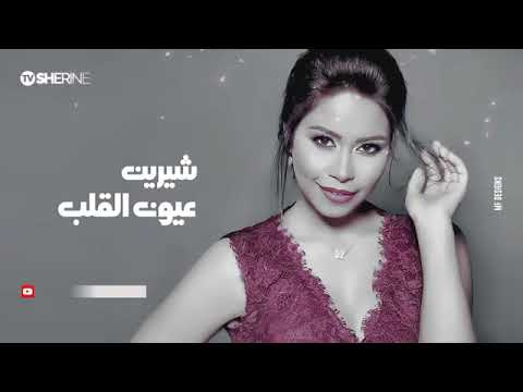 Sherine - Oyoun El Alb (COVER) شيرين - عيون القلب
