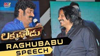Comedian Raghubabu Speech at Luckunnodu Audio Launch