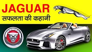 Jaguar Success Story in Hindi | Tata Motors | History | Car | Bought From Ford