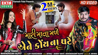 Mari Mata Made Ene Koy Na Ghate || Mahendrasinh Rajput || Shital Thakor || HD Video || Ekta Sound