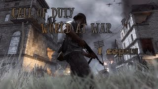 CALL OF DUTY: WORLD AT WAR - 1 СЕРИЯ