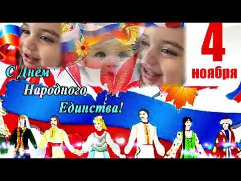 День Народного Единства 4 ноября красивое видео поздравление с днем народного единства !