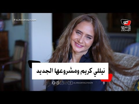 نيللي كريم: مشروعي الجديد فيلم مصري إيطالي.. وهنعمل حاجة مختلفة زي «إختفاء»
