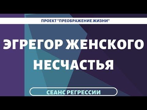 ЭГРЕГОР ЖЕНСКОГО НЕСЧАСТЬЯ. Регрессивный гипноз 143
