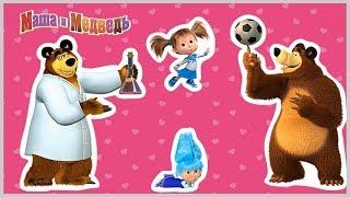 День игр с Машей и Медведем #2 Подготовка к Школе Обучение и Тренировки МультиИгры