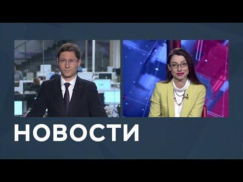 Новости от 07.03.2019 с Романом Перлом и Лизой Каймин
