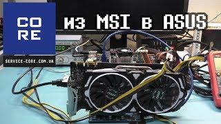 Превращаем MSI 1080Ti в ASUS, чтобы не сгорела. Чинили как могли.