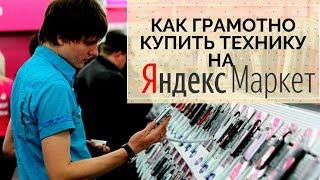 Яндекс маркет спиннинги