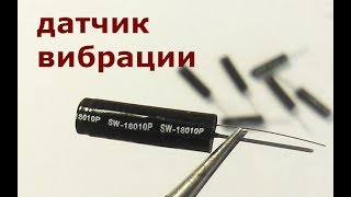 Устройство электронного сигнализатора поклевки с датчиком вибрации