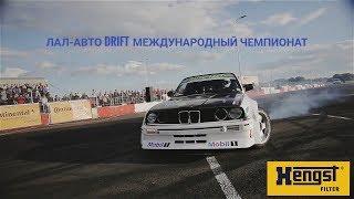 Лал-Авто дрифт 2018 Литва-Россия. Второй этап.
