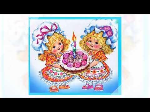 Поздравления с днем рождения близнецам (двойняшкам)