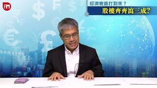 【孫子市法】經濟衰退打到來?股樓齊齊瀉三成?