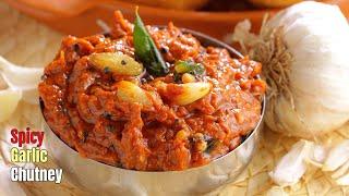 నెల రోజులు నిలవుండే వెల్లూలి కారం పచ్చడి|spicy garlic chutney for idli & dosa at home by vismai food