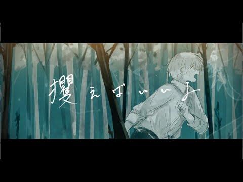 攫えばいいよ / saikawa feat.初音ミク