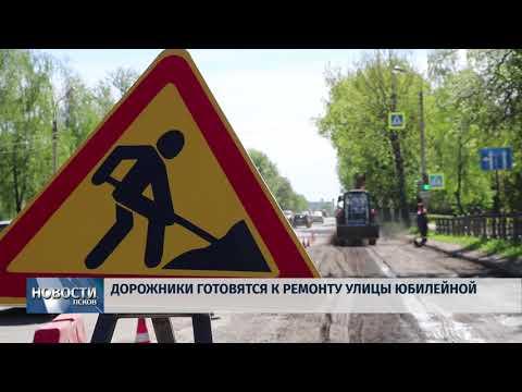 15.05.2019 / Дорожники готовятся к ремонту Юбилейной