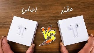 الفرق بين الاصلي والمقلد والمفاجئة قوية | Apple Air Pods