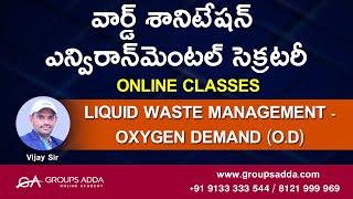 Liquid Waste Management - Oxygen Demand ll వార్డ్ శానిటేషన్ ఎన్విరాన్మెంటల్ సెక్రటరీ llOnlineClasses