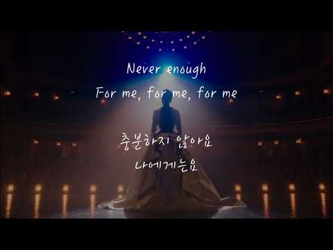 [The Greatest Showman] Loren Allred - Never Enough (한국어 가사/해석/자막)
