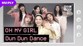 인터폰 LIVE   오마이걸 (OH MY GIRL) 'Dun Dun Dance'