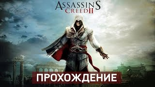 Assassin's Creed 2 Remastered #1