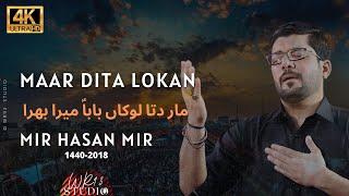 Salaam - Muharram 1440 - Mir Hasan Mir - Самые лучшие видео