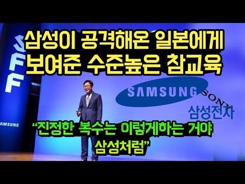 일본불매 - 삼성이 공격해온 일본에게 참교육~