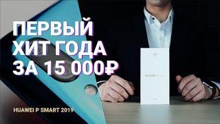Huawei P Smart 2019: первый хит года за 15 000!