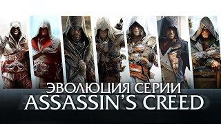 Эволюция серии игр Assassin