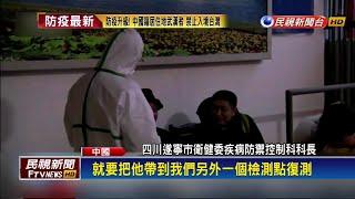 大逃亡! 武漢人搶在封城令生效前 逃出武漢-民視新聞