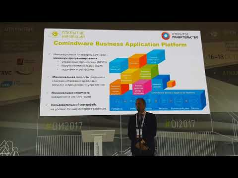 Видеообзор Comindware Business Application Platform