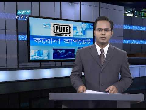 Special Bulletin Corona Virus || করোনা আপডেট || 04 PM || 15 July 2020 || ETV News