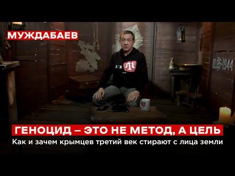 , title : 'ГЕНОЦИД — ЭТО НЕ МЕТОД, А ЦЕЛЬ. Как и зачем крымцев третий век стирают с лица земли'