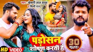 Video Khesari Lal Yadav Shilpi Raj Bhojpuri Hit Song 2021