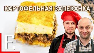 Картофельная запеканка с мясом — лучший рецепт Едим ТВ