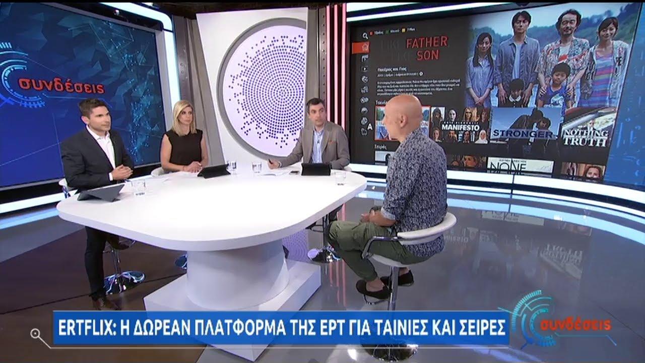 ERTFLIX: Η δωρεάν πλατφόρμα της ΕΡΤ για ταινίες και σειρές | 23/6/2020 | ΕΡΤ