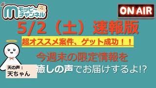 【速報】今週のおすすめベスト5!!GW限定ポイントUPも盛りだくさん!!