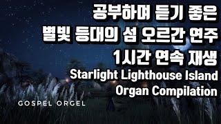 로스트아크OST 별빛등대의 섬 1시간재생 +파도소리포함 asmr